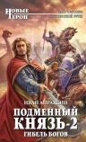 Апраксин И.. Подменный князь-2. Гибель богов