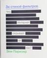 Паризер Э.. За стеной фильтров. Что Интернет скрывает от вас?