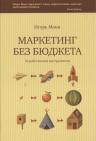 Манн И.Б.. Маркетинг без бюджета. 50 работающих инструментов 3 изд.