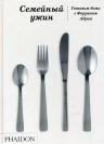Адрия Ф.. Семейный ужин