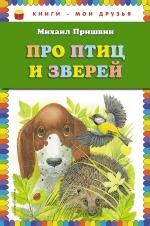 Пришвин М.М.. Про птиц и зверей (ил. М. Белоусовой)