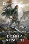 Александров А.. Война химеры