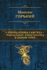 Горький М.. Жизнь Клима Самгина: «Прощальный» роман писателя в одном томе