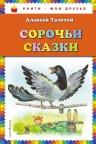 Толстой А.Н.. Сорочьи сказки (ил. М. Белоусовой)