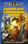 Андрей Белянин и его друзья. Дневник кота с лимонадным именем