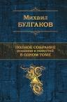 Булгаков М.А.. Полное собрание романов и повестей в одном томе
