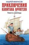 Некрасов А.С.. Приключения капитана Врунгеля. Повести и рассказы