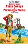 Твен М.. Приключения Тома Сойера и Гекльберри Финна