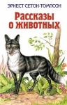 Сетон-Томпсон Э.. Рассказы о животных