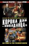 Махров А., Орлов Б.. Корона для «попаданца». Наш человек на троне Российской Империи