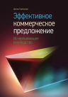 Каплунов Д.. Эффективное коммерческое предложение