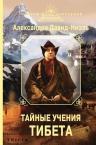 Давид-Ниэль А.. Тайные учения Тибета (сборник)