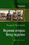 Колганов А.И.. Жернова истории. Ветер перемен