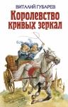Губарев В.Г.. Королевство кривых зеркал