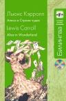 Кэрролл Л.. Алиса в Стране чудес (+CD)