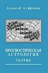 Агафонов А.. Прогностическая астрология. Том 1. Теория