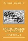 Агафонов А.. Прогностическая астрология.  Том 3. Практика: Брак и рождение детей