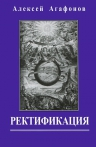 Агафонов А.. Ректификация (изд. 3-е, исправленное и расширенное)