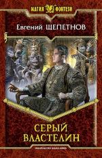 Щепетнов Е.В.. Серый Властелин