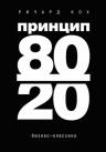 Кох Р.. Принцип 80/20