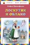 Прокофьева С.Л.. Лоскутик и Облако (ил. А. Власовой)