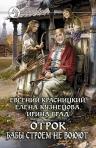 Красницкий Е.С., Кузнецова Е.А., Град И.. Отрок. Бабы строем не воюют
