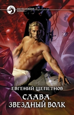 Щепетнов Е.В.. Слава. Звездный волк