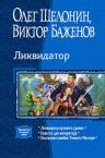 Шелонин О.А., Баженов В.О.. Ликвидатор. Трилогия