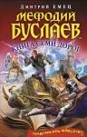 Емец Д.А.. Мефодий Буслаев. Книга Семи Дорог
