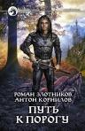 Злотников Р., Корнилов А.. Путь к Порогу