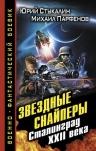 Стукалин Ю.В., Парфенов М.Ю.. Звездные снайперы. Сталинград XXII века