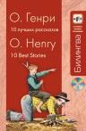 Генри О.. 10 лучших рассказов (+CD)