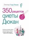 Дюкан П.. 350 рецептов диеты Дюкан