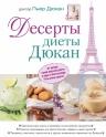 Дюкан П.. Десерты диеты Дюкан