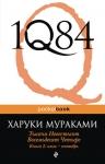 Мураками Х.. 1Q84. Тысяча Невестьсот Восемьдесят Четыре. Книга 2: июль — сентябрь