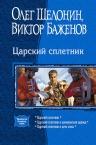 Шелонин О.А., Баженов В.О.. Царский сплетник. Трилогия