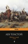 Толстой Л.Н.. Война и мир. I-II