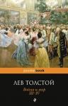 Толстой Л.Н.. Война и мир. III-IV