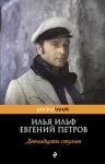 Ильф И.А., Петров Е.П.. Двенадцать стульев