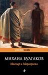 Булгаков М.А.. Мастер и Маргарита