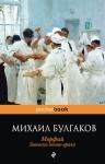 Булгаков М.А.. Морфий. Записки юного врача