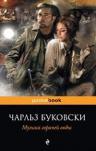 Буковски Ч.. Музыка горячей воды