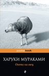 Мураками Х.. Охота на овец
