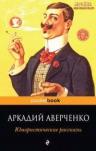 Аверченко А.Т.. Юмористические рассказы