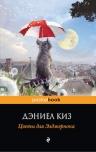 Киз Д.. Цветы для Элджернона