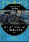 Лазарев М.П.. Три кругосветных путешествия (448 стр.)