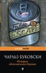 Буковски Ч.. Истории обыкновенного безумия