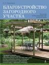 Омурзаков Б.С.. Благоустройство загородного участка. Большая иллюстрированная энциклопедия