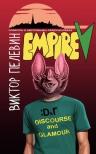 Пелевин В.О.. Empire «V»: повесть о настоящем сверхчеловеке