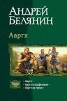 Белянин А.O.. Ааргх. Трилогия